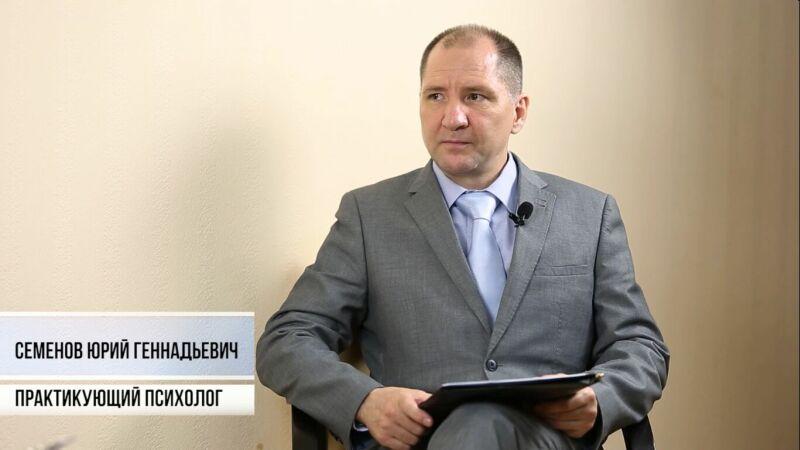 Семёнов Юрий, практический психолог