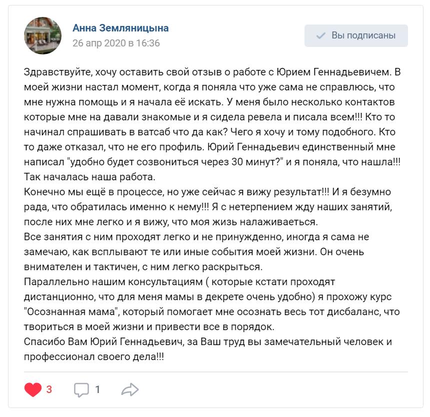 Отзыв Анна Земляницина