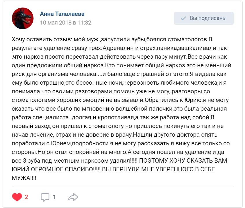 Отзыв Анны Талалаевой