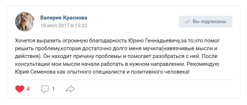 Отзыв Валерии Красновой