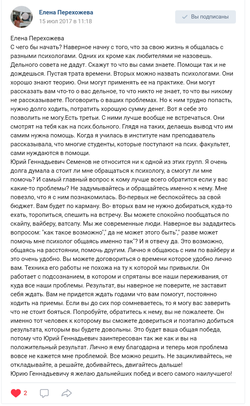 Отзыв Елены Перехожевой