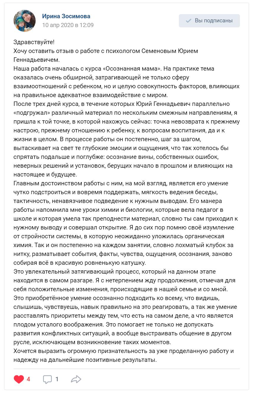 Отзыв Ирины Зосимовой