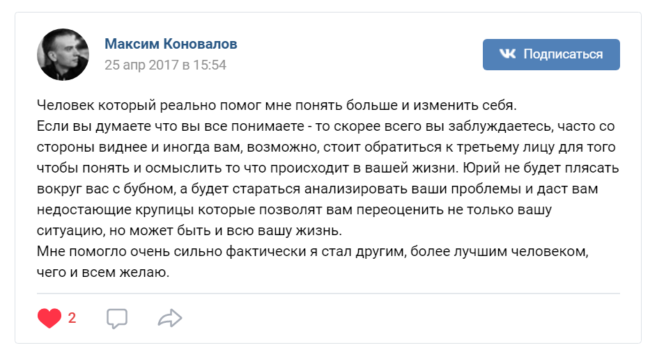 Отзыв Максима Коновалова