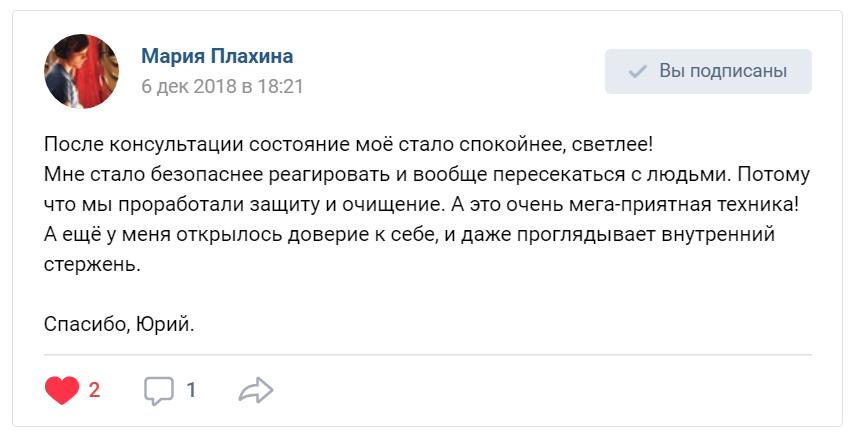 Отзыв Марии Палахиной
