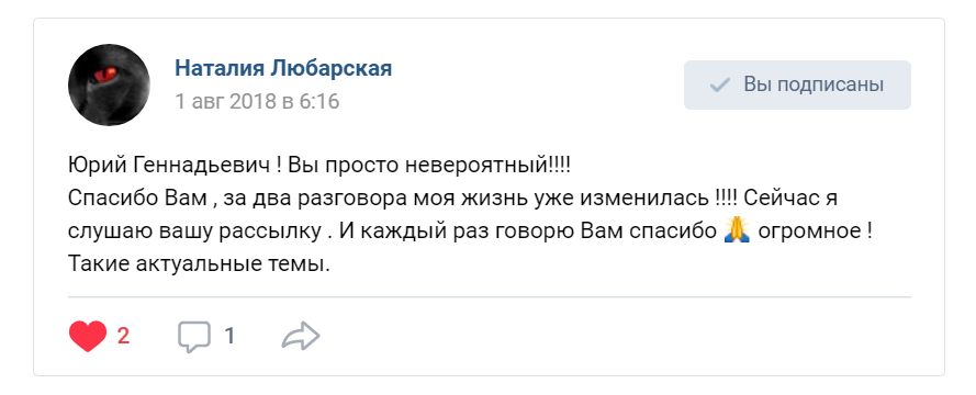 Отзыв Наталии Любарской