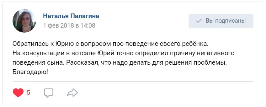 Отзыв Натальи Палагиной