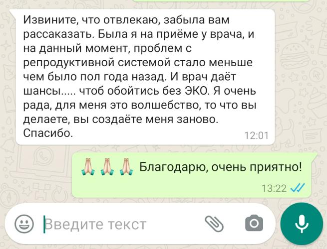 Отзыв Елены